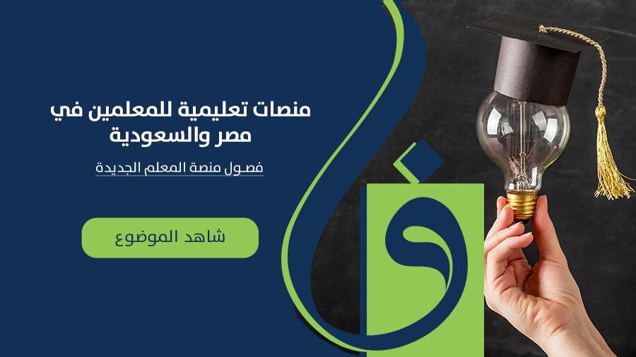 منصات تعليمية للمعلمين في مصر والسعودية